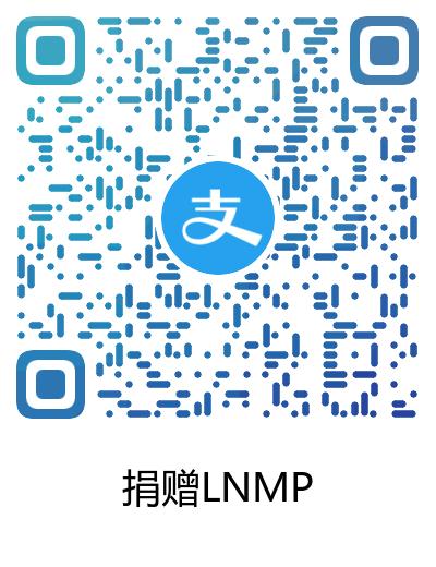 支付宝手机客户端扫描二维码捐赠LNMP一键安装包